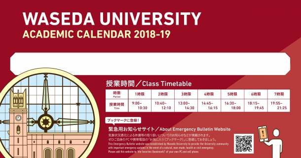 Academic calendar 2018-19 is now available for download