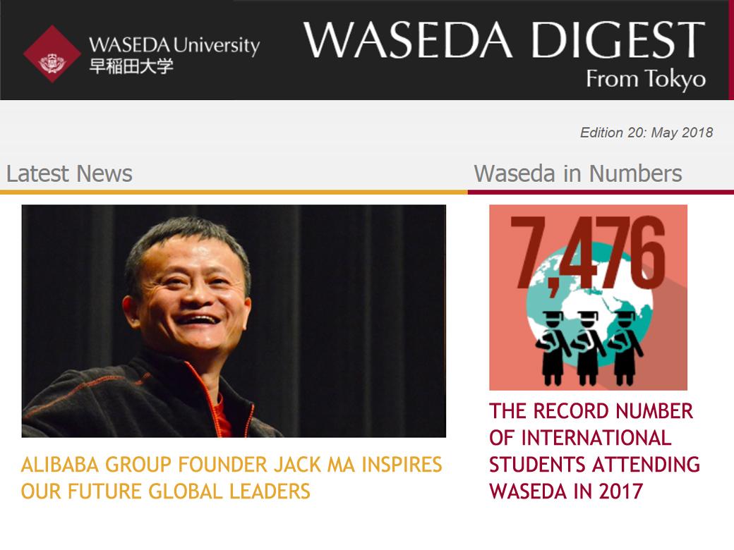 WASEDA DIGEST Edition 20: May 2018