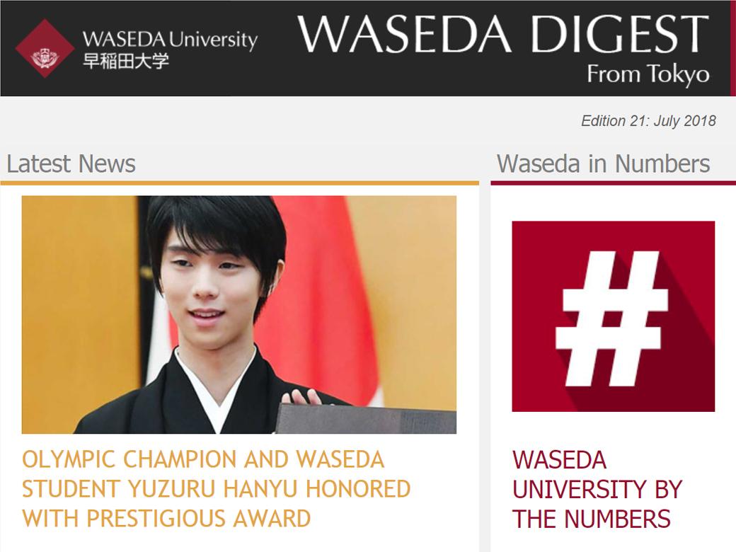 WASEDA DIGEST Edition 21: July 2018