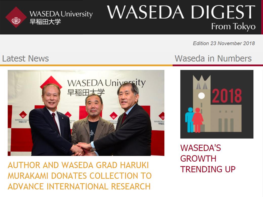 WASEDA DIGEST Edition 23: November 2018