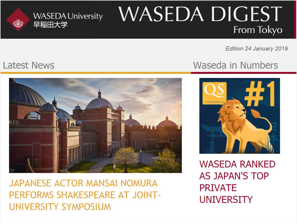 WASEDA DIGEST Edition 24: January 2019