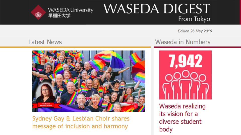 WASEDA DIGEST Edition 26: May 2019