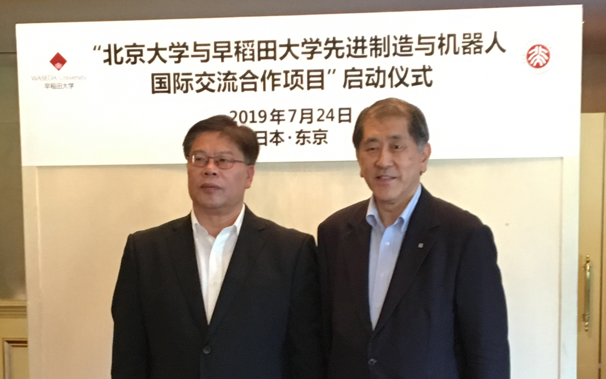 Peking University's Chair of University Council visits Waseda