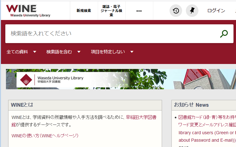Waseda and Keio start sharing next-generation library system