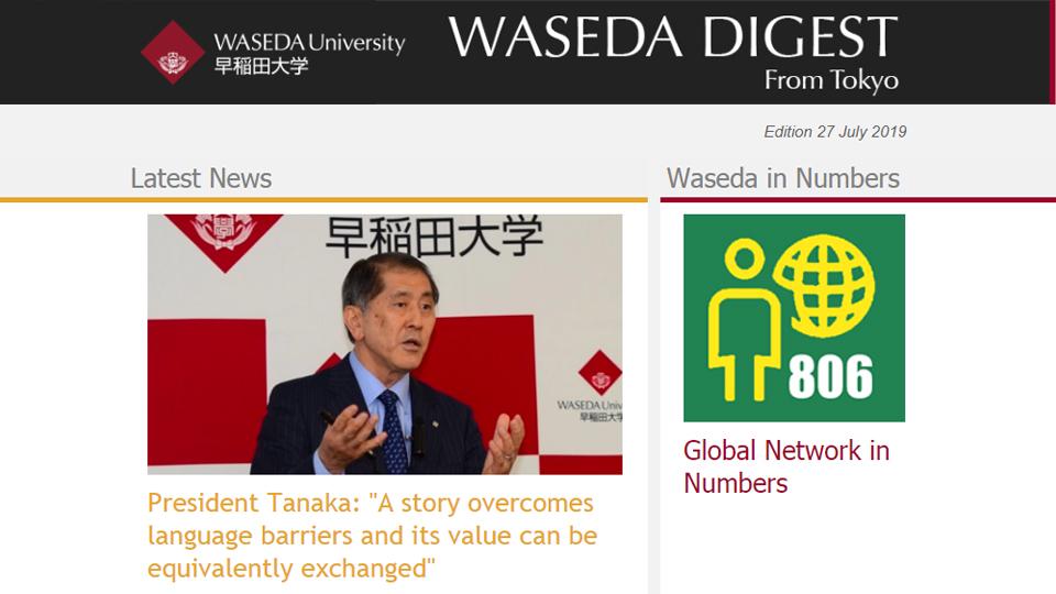 WASEDA DIGEST Edition 27: July 2019