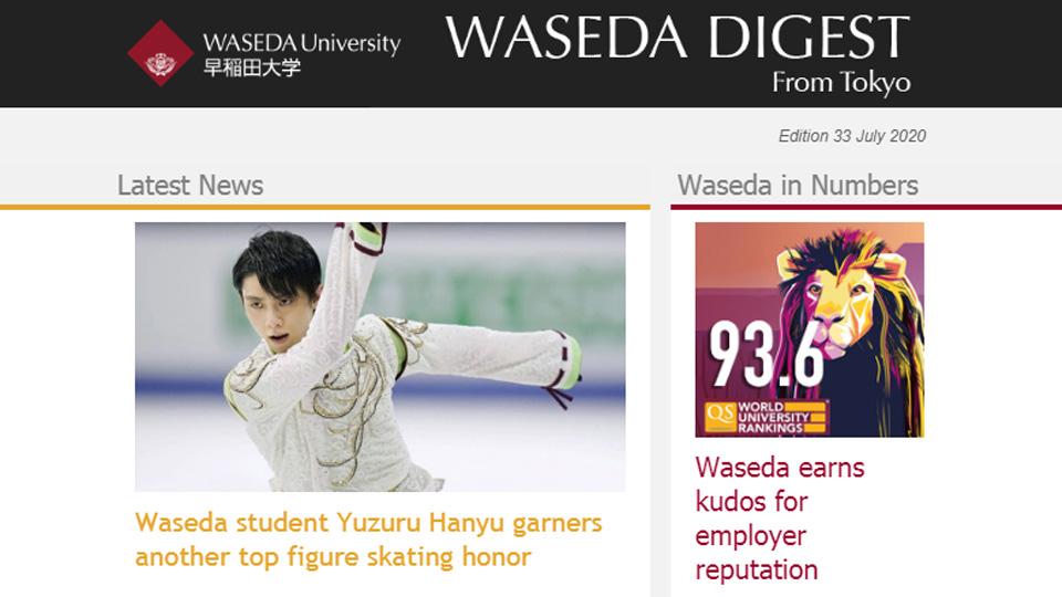 WASEDA DIGEST Edition 33: July 2020