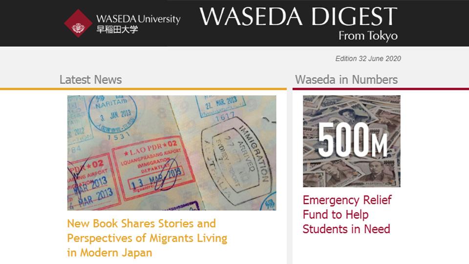 WASEDA DIGEST Edition 32: June 2020